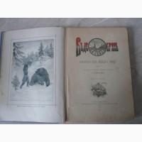 Продам Антикварное издание В дебрях Севера Э. Гранстрем, 1895г