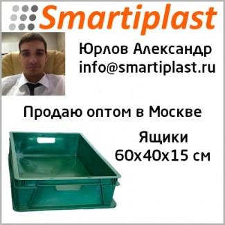 Ящик 600х400х150 мм оптом в Москве