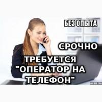 Ищем оператора на телефон