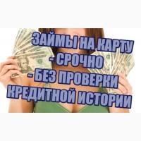 Взяти кредит просто