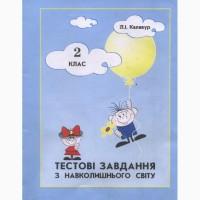 Росток Пушкарьова Калавур Тести Самостійні 1-6кл Навколишній світ