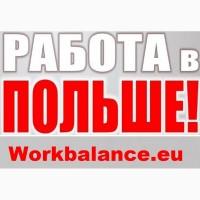 Робота в Польщі вакансії.Робота в Польщі, Робота в Польщі на Виробництві. Робота в Польщі