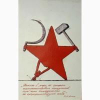 Продам плакат времён перестройки. Звезда