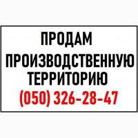 ПРОДАМ Производственную территорию 0, 9 га + админ. Здание 1000 кв метр
