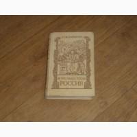 И что была тогда Россия. Н. М. Карамзин. 1990