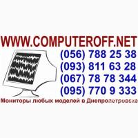 Продам монитор в Днепропетровске