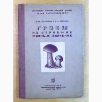 М. М. Голлербах и А. А. Еленкин «Грибы их строение жизнь и значение». 1938 г