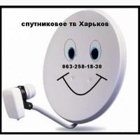 Спутниковое цифровое тв подключение в Харькове и Харьковской области