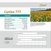 Семена подсолнечника Сулико 777