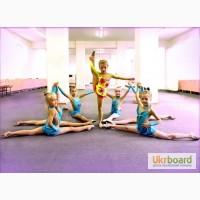 Художественная гимнастика для детей от 5 лет!