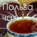 Чай для здоровья: очищ. сосудов. Похудение. Бодрость. Китайский элитный чай пуэр