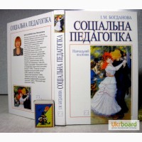 Богданова І.М. Соціальна педагогіка. Навчальний посібник 2008