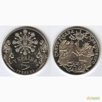 Монета 5 гривен 2002 Украина - Праздник Рождества Христова (уцененка)