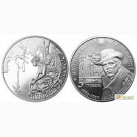 Монета 5 гривен 2013 Украина - Дом с химерами