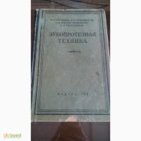 Продам книгу зубопротезная техника 1951 г. Васильев