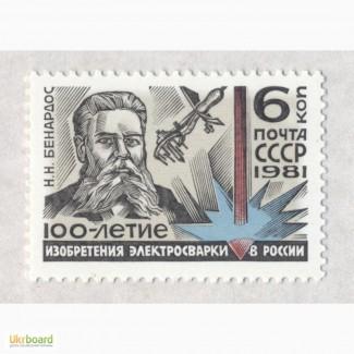 Почтовые марки СССР. 1981. 100-летие изобретения электросварки в России Н.Н.Бенардос