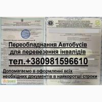 Сертифікат Відповідності на Автобус після переобладнання