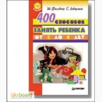 Книга для детей. «400 способов занять ребенка от 2 до 8 лет». Дешево