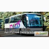 Автобусные билеты в солнечную Болгарию из любой точки Украины