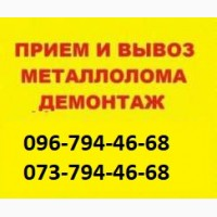 Прием металлолома в Харькове Вывоз металлолома