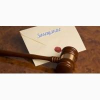 Спадкові спори, право на спадщину. Адвокат