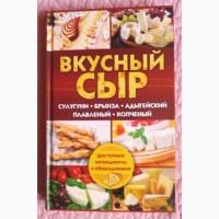 Вкусный сыр. Сулугуни, брынза, адыгейский, плавленый, копченый. Светлана Семёнова