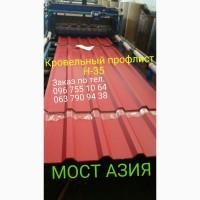 Кровельный профнастил от завода МОСТ АЗИЯ. Крыша с профлиста Н35