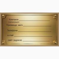 Универсальные визитки в Киеве