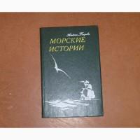 Морские истории. Альбина Петрова