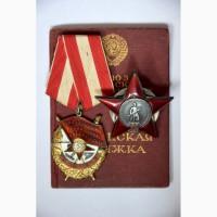 Продам ордена СССР