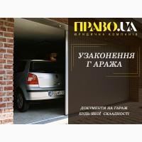 Оформлення документів для купівлі-продажу гаража Полтава