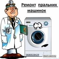 Ремонт пральних машинок в Тернополі