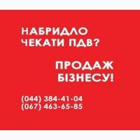 Продажа готового бизнеса Киев. ООО с НДС продажу. ООО с лицензиями купить Киев