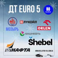 Продам ДТ ЕВРО-5
