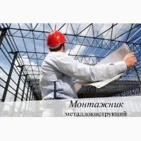 Робота: МОНТАЖНИК в Польщу, безкоштовна вакансія