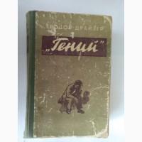 Продам книги Теодора Драйзера роман ГЕНИЙ и Трилогию желания. 1955 г. издания