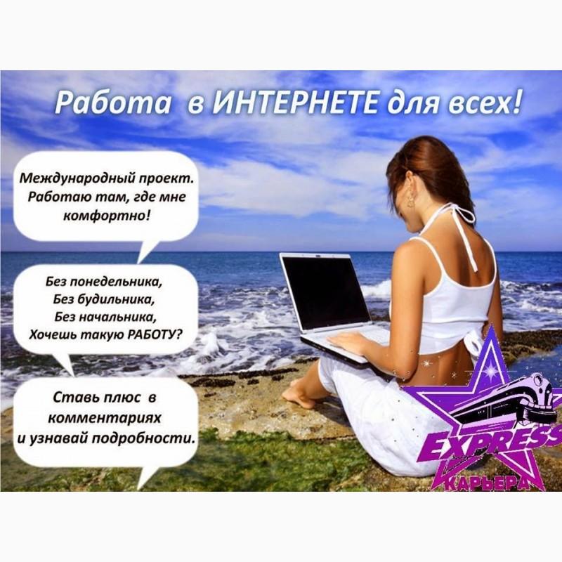Что означает удаленная работа в интернете работа копирайтер удаленно в украине