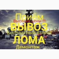 Прием алюминия Харьков Куплю Лом Сдать Алюминий фольга алюминиевая стружка
