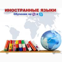 Иностранные языки по вайберу и скайпу