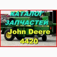 Каталог запчастей Джон Дир 4420 - John Deere 4420 на русском языке в печатном виде