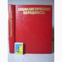 Социалистическая обрядность Книга 1985 Обряды СССР Режиссура Оформление Проведение Службы