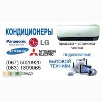 Установка кондиционеров, монтаж, продажа Бровары, Киев