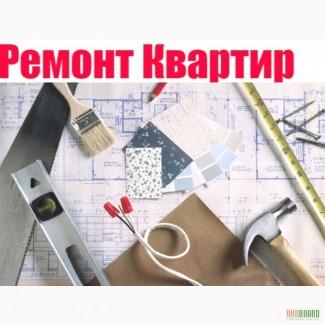 Отделочные работы Ремонт