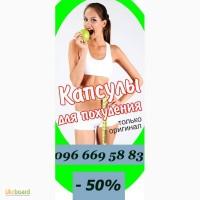 Эффективные капсулы для похудения недорого