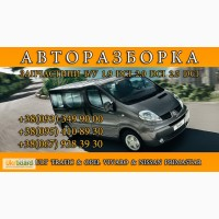 ������������ Renault Trafic Opel Vivaro Nissan Primastar ���������� �������� �������� ����