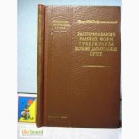 Распознавание ранних форм туберкулеза верхних дыхательных путей 1958 Добромыльский