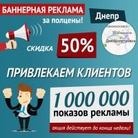 Баннерная реклама Днепр, со скидкой 50% до конца недели