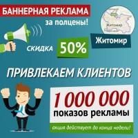 Скидка 50% на баннерную рекламу в Житомире