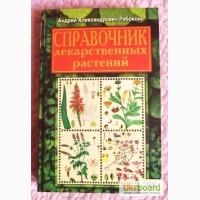 Справочник лекарственных растений. Автор: Андрей Рябоконь