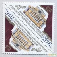 Почтовые марки СССР 1981. Сцепка 2 марок 225 лет Ленинградскому театру им. А. С. Пушкина
